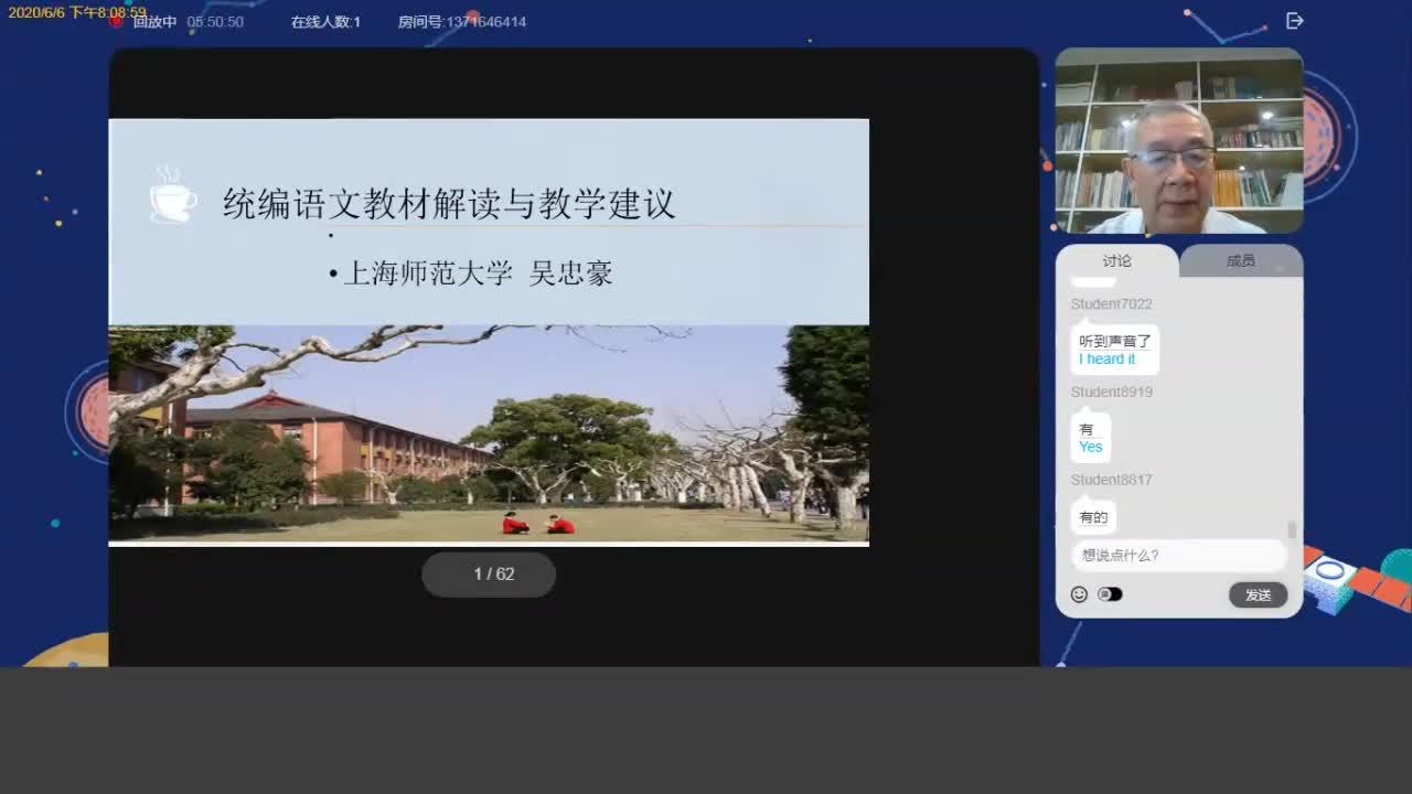 第1期 吴忠豪教授报告:统编语文教材解读与教学建议.mp4