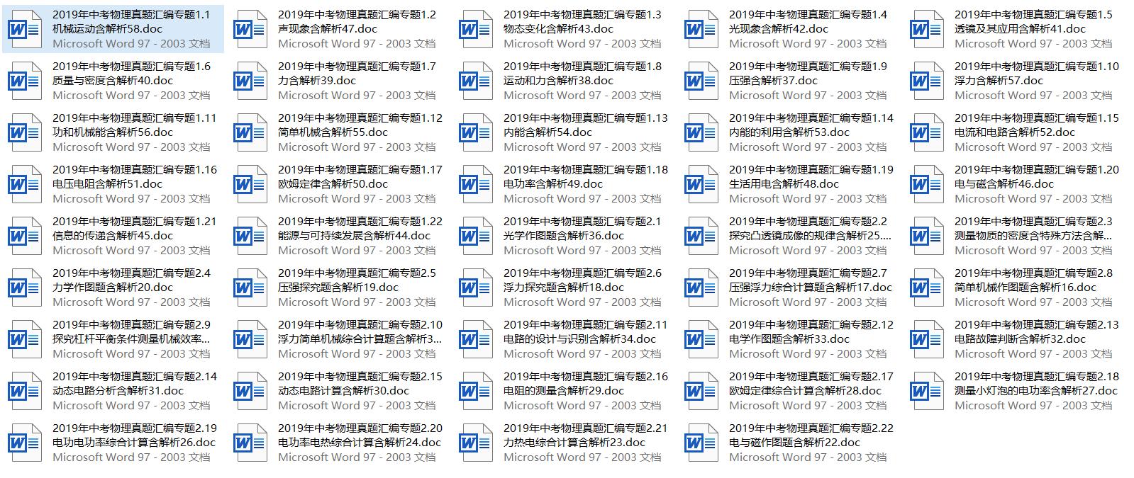 2019中考物理分类汇编(共44个专题)(共44套打包)