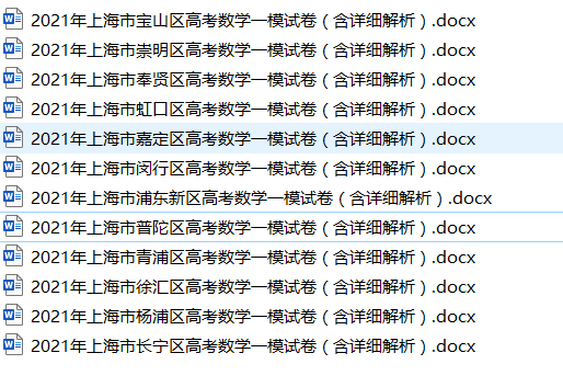 2021年上海市各区高考数学一模试卷(含详细解析)(共13套打包)