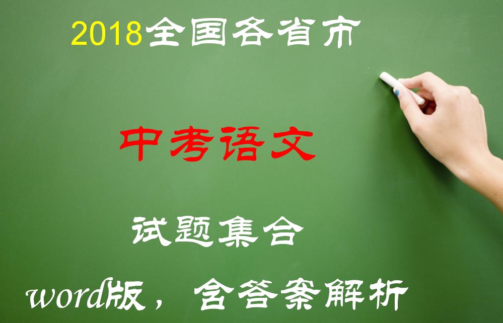 2018年全国各省市中考语文试卷真题下载(Word版,含答案解析,持续更新中)