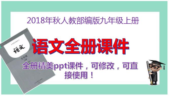 2018年秋人教部编版九年级上册语文全册课件PPT【精美,精品】(共37套打包)