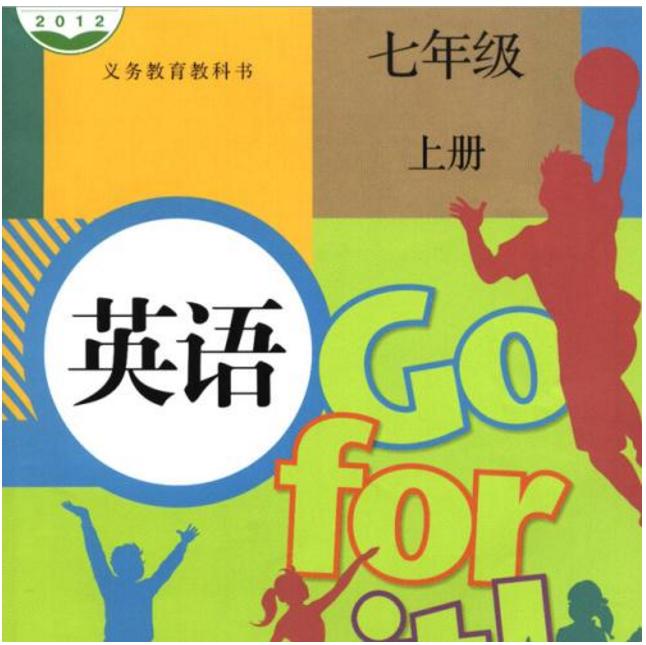 新人教版英语七年级上全册ppt课件打包