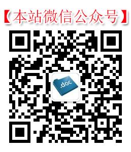 关注本站微信公众号获取相关信息和帮助!