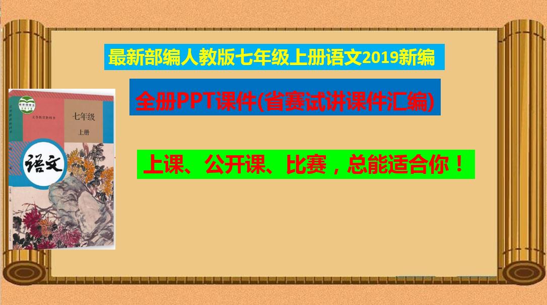 统编-部编人教版七年级上册语文全册ppt课件【精品汇编】.pptx