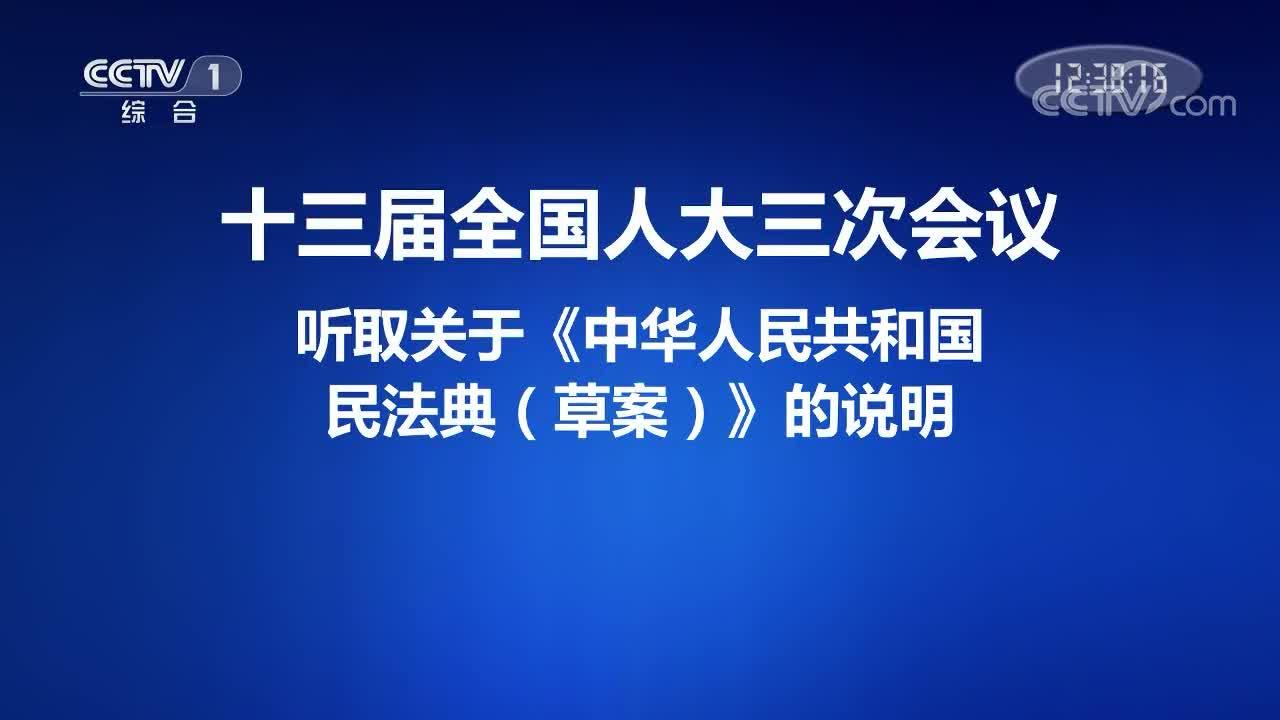 关于《中华人民共和国民法典(草案)》的说明.mp4