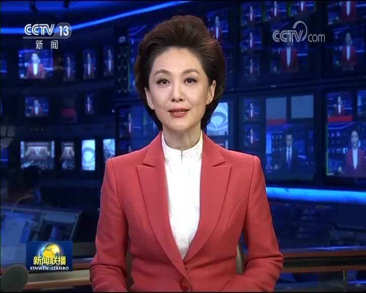 [视频]习近平签署第四十五号主席令.mp4