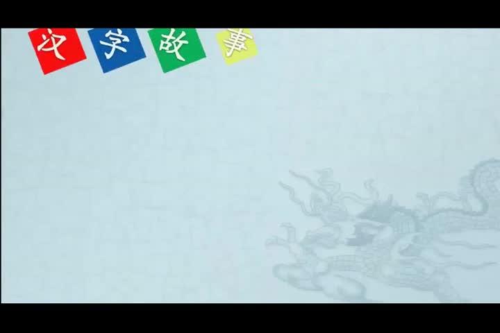 汉字故事——火 【部编(统编)版 小学语文教材 字源视频 】.wmv