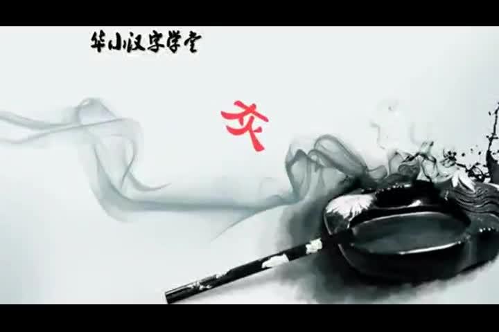 有趣的汉字故事——灰 【部编(统编)版 小学语文教材 字源视频 】.mp4