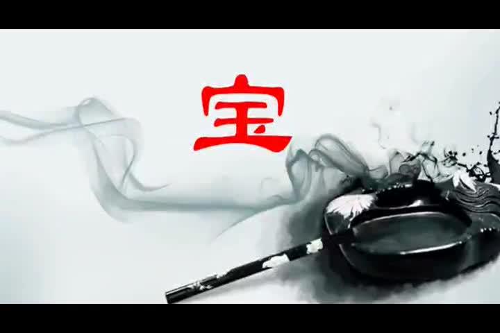 有趣的汉字故事——宝 【部编(统编)版 小学语文教材 字源视频 】.mp4