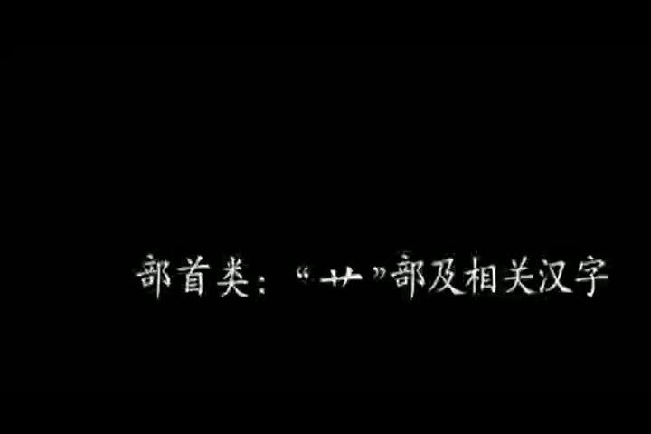 """汉字演变《想象力汉字》""""艹""""部【部编(统编)版 小学语文教材 字源视频 】.mp4"""