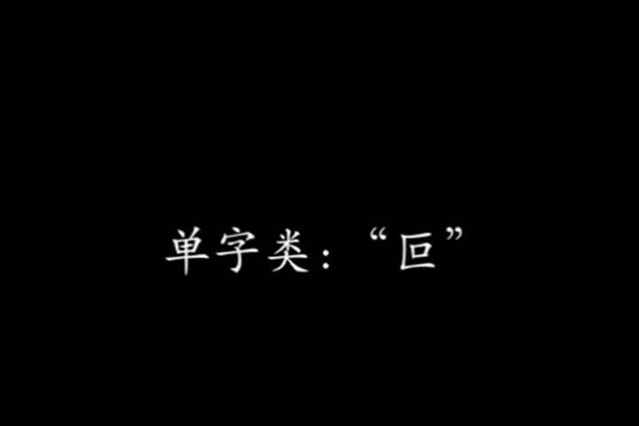 """趣说汉字""""叵""""《想象力汉字》 【部编(统编)版 小学语文教材 字源视频 】.wmv"""